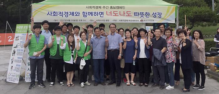 사회적경제 주간 홍보캠페인